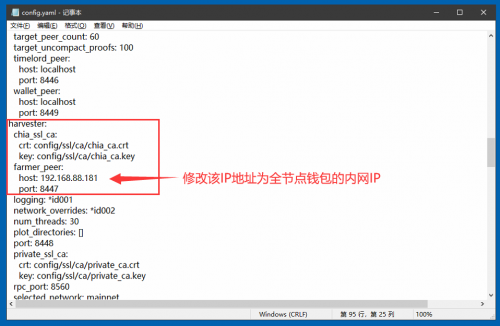 通过配置文件修改farmer_peer参数