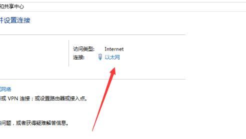 Win10ipv4无internet访问权限