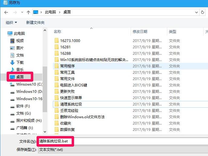 Win10清理垃圾文件教程